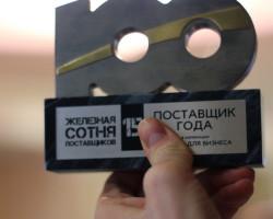 jeleznaya-sotnya-intertec_3